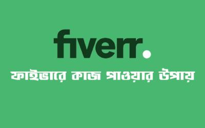 ফাইভারে কাজ পাওয়ার উপায়- How to get order on fiverr